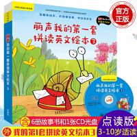 丽声我的第一套拼读英文绘本3外研社分级阅读课外读物儿童英语绘本少儿英语自学朗读