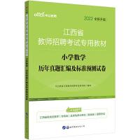中公教育2021江西省教师招聘考试:小学数学历年真题汇编及标准预测试卷
