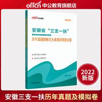 """中公教育2020安徽省""""三支一扶""""选拔招募考试用书历年真题精解及全真模拟预测试卷"""