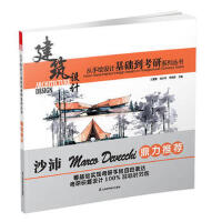 从手绘设计基础到考研系列丛书:建筑设计 徐志伟 9787553722856