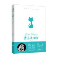 香奈儿女孩 白薇 中国电影出版社