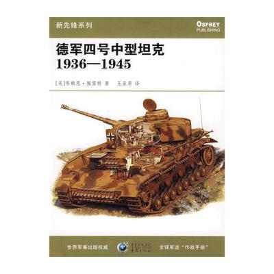 【二手旧书9成新】 德军四号中型坦克1936-1945(美)布赖恩·佩雷特 ,王亚男重庆出版社