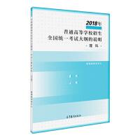 2018年普通高等学校招生全国统一考试大纲的说明(理科)