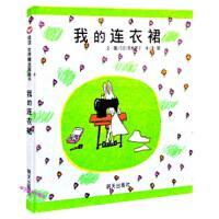 我的连衣裙[日]西卷茅子;彭懿 译明天出版社9787533258177