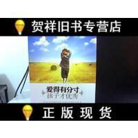 【二手旧书9成新】爱得有分寸 孩子才优秀 /陆语娴著 北京联合出版公司