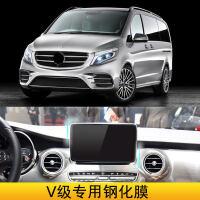 专用于奔驰V级 V260 V260L改装钢化导航膜高清仪表鼠标旋钮保护膜 汽车用品