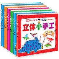 儿童手工制作材料幼儿趣味小手工3-6岁立体手工书折纸大全剪纸