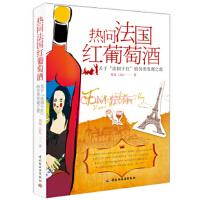 热问法国红葡萄酒 刘佳 9787501988235