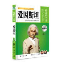 爱因斯坦  榜样的力量 让学生受益一生的世界名人传记 科学篇
