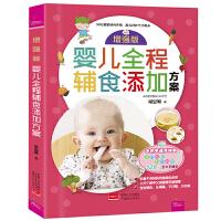 婴儿全程辅食添加方案0-1岁宝宝辅食书彩图版0-1岁辅食婴儿营养辅食食谱书 宝宝添加辅食的书 幼儿辅食书大全 辅食制作