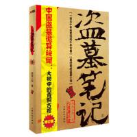 盗墓笔记 1―― 南派三叔,磨铁图书 出品 9787807407270 上海文化出版社