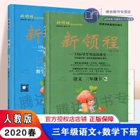 2020春 新领程丛书 新领程小学语文数学三年级下册两本套装 RJ人教版3年级数学语文下册新领程 附带测试卷