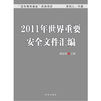 2011年世界重要安全文件汇编