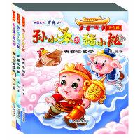 孙小圣和猪小能・天宫运动会(注音版)