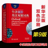 包邮第9版牛津高阶英汉双解词典商务印书馆含光盘 9787100158602 牛津高阶第9版 英语学习必备工具