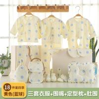 纯棉婴儿衣服春秋夏季新生儿礼盒套装0-3个月6初生刚出生宝宝用品