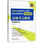 2018注册电气工程师执业资格考试专业考试高频考点解析(供配电专业)