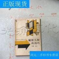 【二手旧书9成新】解析几何的技巧---[ID:468878][%#248E1%#]---[中图分类法][!G633