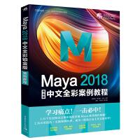 中青雄狮:Maya 2018中文全彩铂金版案例教程