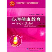 心理健康教育-阳光心态训练(第2版)