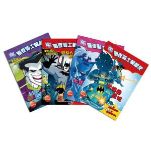 暗夜骑士蝙蝠侠:全4册(风靡全球的超级英雄故事,热血男孩的英雄梦想工厂)