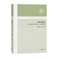 考证与释义:出土四古本《老子》综合研究(中国国家起源研究的理论与方法丛书)