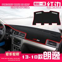 大众朗逸避光垫仪表台汽车用品改装配件装饰中控台防晒垫遮阳隔热SN4846