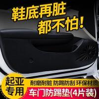 起亚K2焕驰K3狮跑K5凯绅KXCROSS改装内饰专用配件智跑车门防踢垫