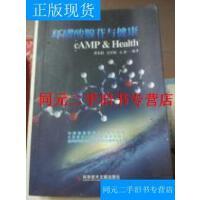 【二手旧书九成新】环磷酸腺苷与健康/蔡东联、吴乐斌、元新科学技术文献出版社