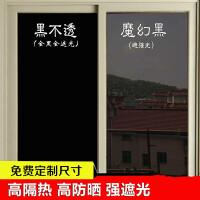 玻璃贴膜防晒隔热透光不透明黑色窗纸家用窗户阳台移门遮光贴纸