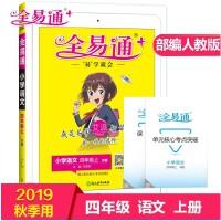 包邮2019秋 全易通小学语文四年级/4年级 RJ版人教版 易学就会