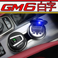 烟灰缸带灯汽车载专GS4GA3SGS5GS8GM6GA6CA5GA4GA8金属不锈钢 GM6 /白色标