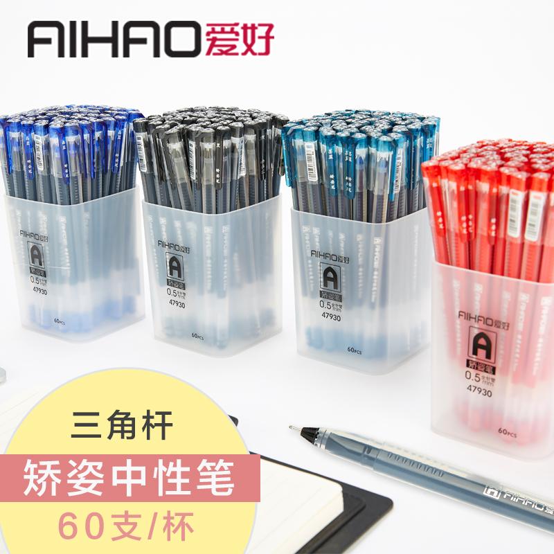 爱好中性笔三角杆简约大容量矫姿碳素笔学生书写用签字办公用笔黑