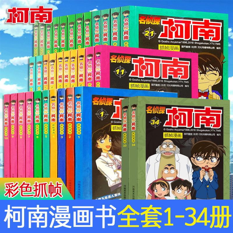 名侦探柯南漫画全套1-36册彩色抓帧3-6-9-12岁儿童课外书悬疑侦探推理 日本少儿男孩女孩一二三年级中小学故事小说周边官方书籍 名侦探柯南漫画全套1-36册