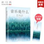 音乐是什么 (日)芥川也寸志 音乐大师写给大家的音乐入门 艺术 音乐理论 正版图书