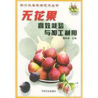 无花果高效栽培与加工利用-新兴水果栽培技术丛书曹尚银中国农业出版社