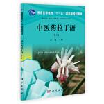 中医药拉丁语(第三版)