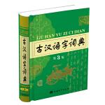 古汉语字词典(第3版)