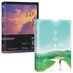挚野+撒野(套装共2册) 丁墨,巫哲作品 情感文学
