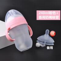 W 硅胶奶瓶全软宽口径仿真母乳带手柄新生婴儿宝宝ppsu耐摔6-18个月