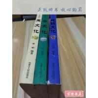 【二手旧书85成新】中华传统文化书系:图文版(茶文化,玉文化,服饰文化)3本合售见图片 /林柏 内蒙古人民出版社