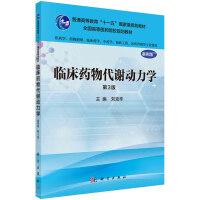 临床药物代谢动力学(案例版,第3版)(供药学类专业用)