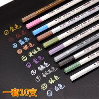 STA斯塔金属彩色油漆笔 照片涂鸦笔 记号笔 DIY相册彩笔金属笔 斯塔相片笔 10支装哦和单支装