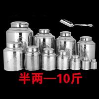 adfenna家用金属茶盒小密封罐茶罐 茶叶罐不锈钢大号茶叶包装铁盒