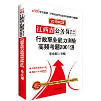 中公教育2019江西省公务员录用考试辅导教材行政职业能力测验高频考题2001道