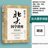 紫云文心:北大国学讲座(全)
