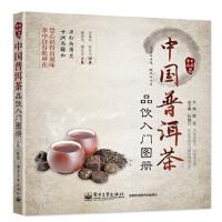 中国普洱茶品饮入门图册