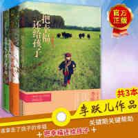 李跃儿作品3本:谁拿走了孩子的幸福+关键期关键帮助+把幸福还给孩子家庭教育正面管教