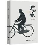 【新书店正版】 *本 史杰鹏 广东人民出版社 9787218112121
