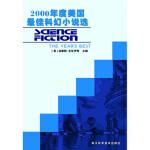 2000年度美国科幻小说选